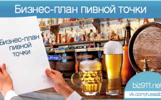Открыть пивнушку бизнес план