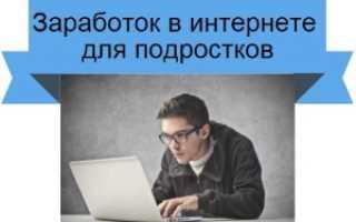 Как заработать 14 летнему подростку в интернете