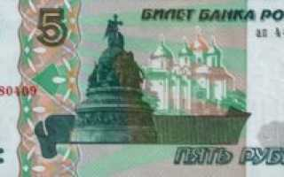 Валюта наименование код рубли 643