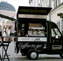 Как открыть кофейню на колесах