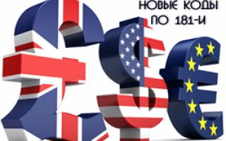 Код валютной операции предоплата за услуги