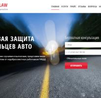 Сайт юридических услуг шаблон