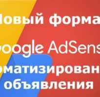 Google adsense отзывы