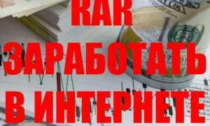 Как заработать 2000 рублей без вложений