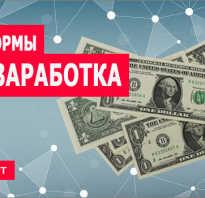 Платформы для заработка денег