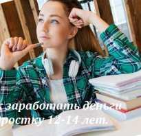 Как заработать в интернете подростку 15 лет