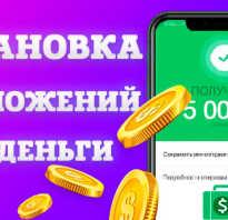 Как заработать деньги в интернете приложения