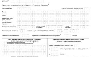 Оплатить патент на сайте налоговой