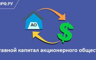 Уставный капитал акционерного общества составляется из