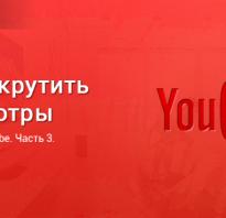 Накрутка реальных просмотров на youtube