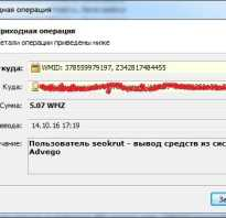 Advego ru отзывы о работе
