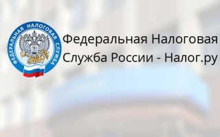 Налоговая официальный сайт зарегистрироваться в личном кабинете