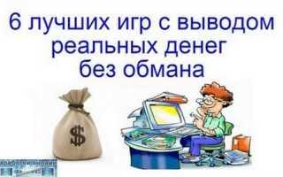 Игры с выводом денег видео обзор