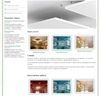 Шаблоны сайтов натяжные потолки в москве